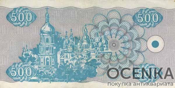 Банкнота 500 карбованцев (купон) 1992 года - 1