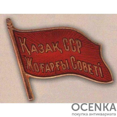 Нагрудный знак «Депутат ВС Казахской ССР». 1947 г. 2-й созыв