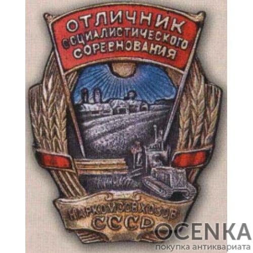 Наркомсовхозов СССР (НКСХ). «Отличник соцсоревнования». 1939 — 46 гг.