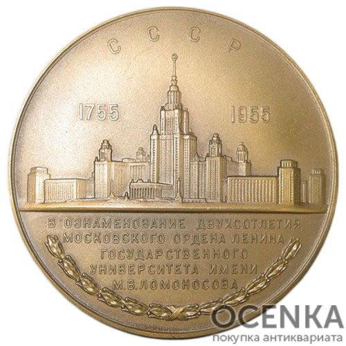 Памятная настольная медаль 200 лет МГУ им.М.В.Ломоносова - 1