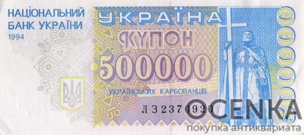 Банкнота 500000 карбованцев (купон) 1994 года