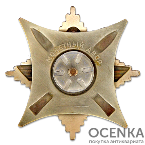 Орден За службу Родине СССР 1 степени - 1