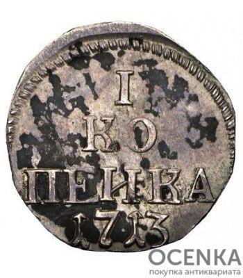 Серебряная 1 копейка 1713 года Петр 1