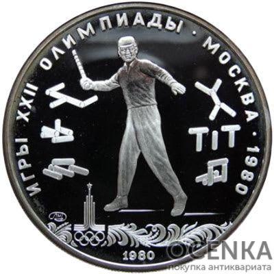 Серебряная монета 5 рублей 1980 года. Олимпиада-80. Городки