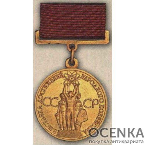 Малая золотая медаль ВСХВ. 1959 – 65 гг.