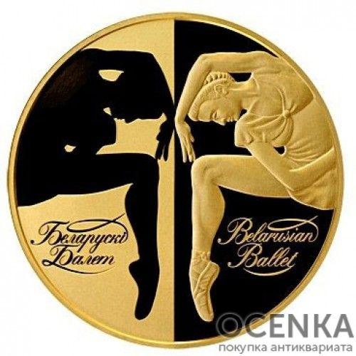 Золотая монета 200 рублей Белоруссии - 1