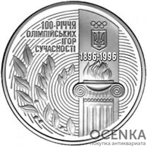 2 миллиона карбованцев 1996 год 100-летию Олимпийских игр современности