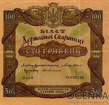 Банкнота 100 гривен 1918 года