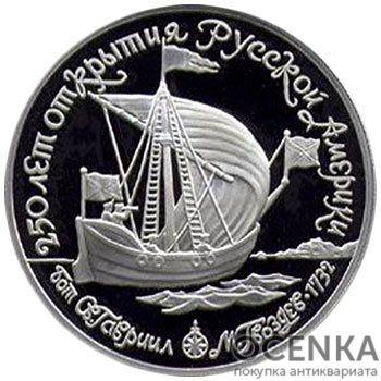 Платиновая монета 150 рублей 1990 года. Бот «Святой Гавриил» и командир Михаил Гвоздев