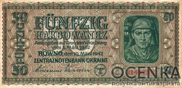 Банкнота 50 карбованцев 1942 года