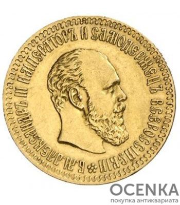 10 рублей 1887 года Александр 3 - 1
