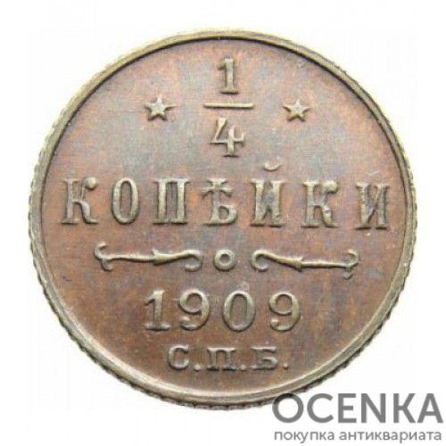 Медная монета 1/4 копейки Николая 2 - 2