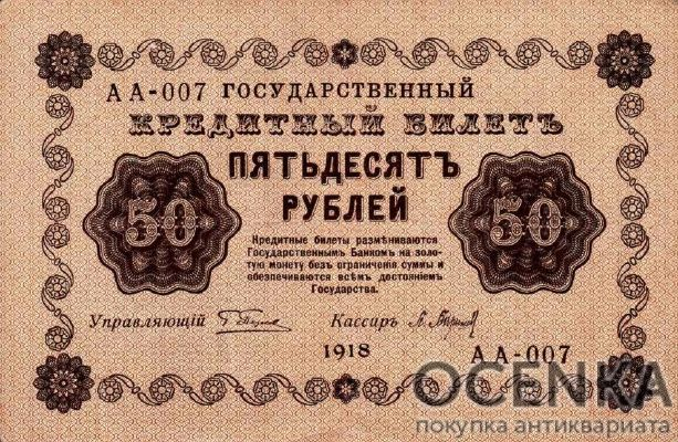 Банкнота РСФСР 50 рублей 1918-1919 года