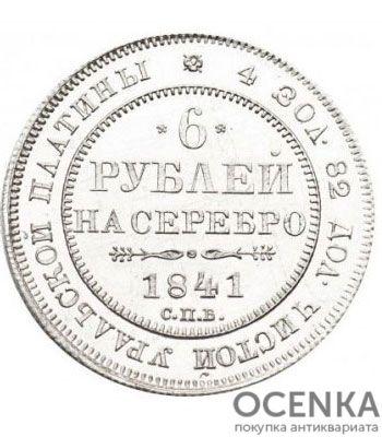 Платиновая монета 6 рублей 1841 года