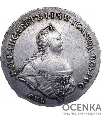 1 рубль 1741 года Елизавета Петровна - 1