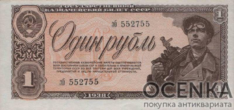 Банкнота 1 рубль 1938 года