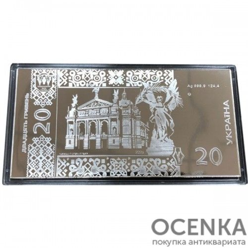 Серебряная банкнота 20 гривен Украины - 1