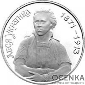 200000 карбованцев 1996 год Леся Украинка
