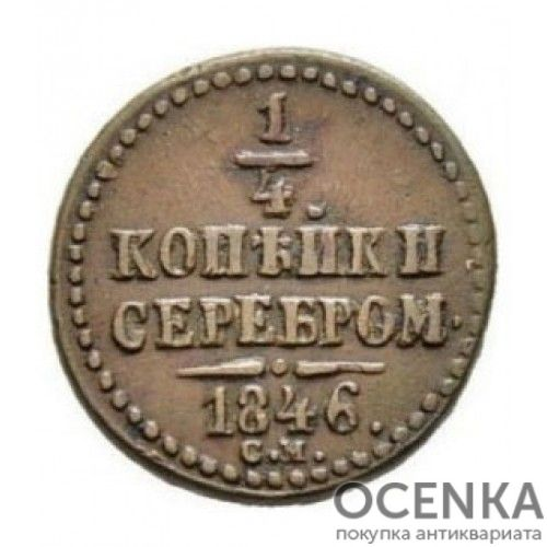 Медная монета 1/4 копейки Николая 1 - 4