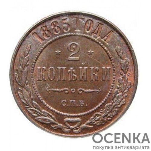 Медная монета 2 копейки Александра 3 - 1