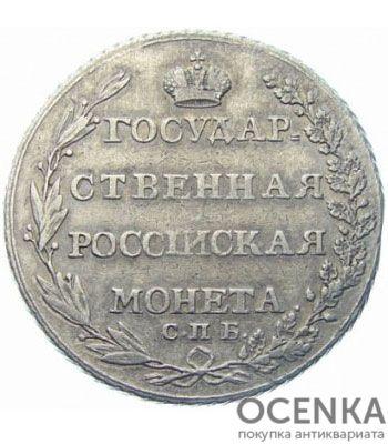 Полтина 1803 года Александр 1 - 1
