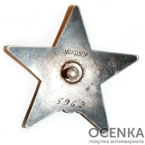 Орден Красной Звезды - 2