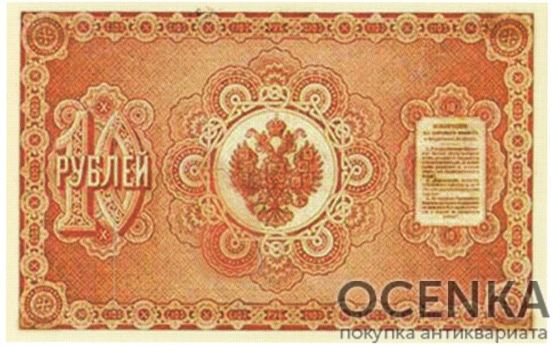 Банкнота (Билет) 10 рублей 1887-1894 годов - 1
