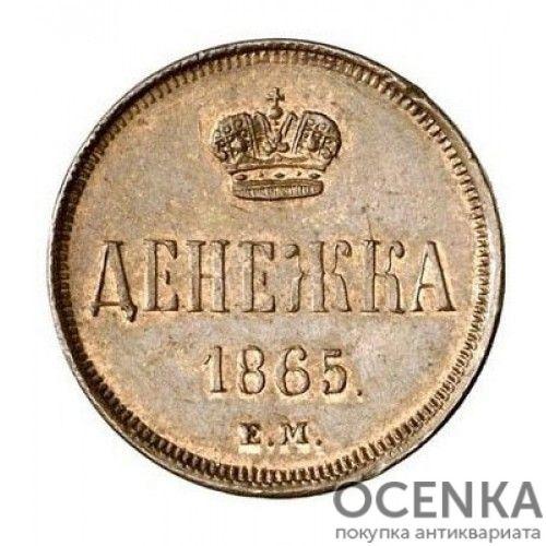 Медная монета Денежка Александра 2 - 3