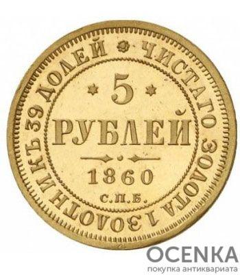 5 рублей 1860 года Александр 2