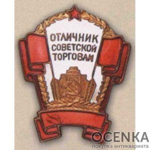 «Отличник советской торговли РСФСР». 60-е гг.