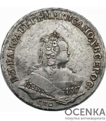 1 рубль 1745 года Елизавета Петровна - 1