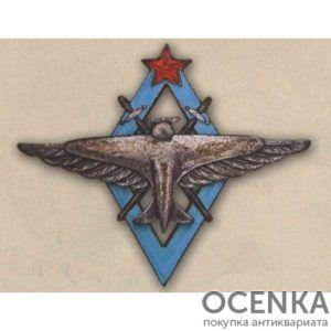 «Летчик военных авиационных училищ ВВС РККА»