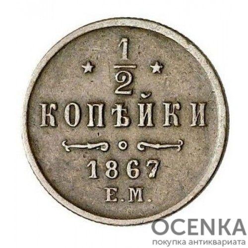 Медная монета 1/2 копейки Александра 2