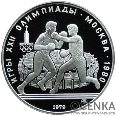 Серебряная монета 10 рублей 1979 года. Олимпиада-80. Бокс