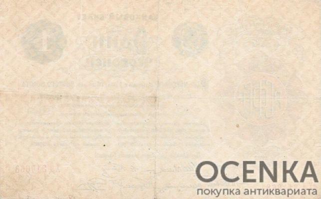 Банкнота РСФСР 1 червонец 1922 года - 1