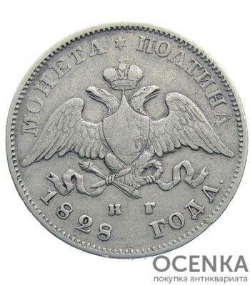 Полтина 1828 года Николай 1