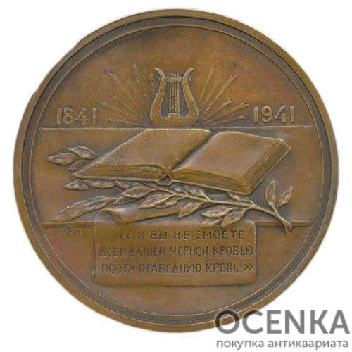 Памятная настольная медаль 100 лет со дня смерти М.Ю.Лермонтова - 1
