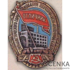 Наркоммясомолпром СССР. «Отличник соцсоревнования». 1939 - 46 гг.