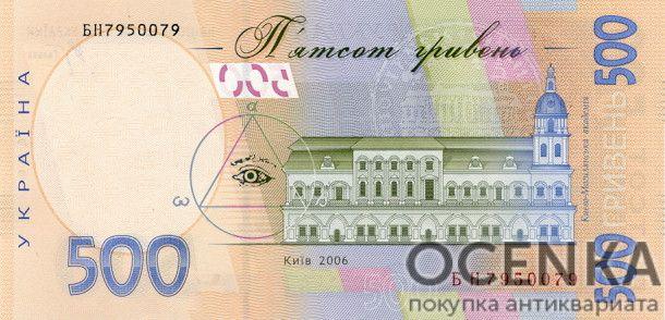 Банкнота 500 гривен 2006-2015 года - 1