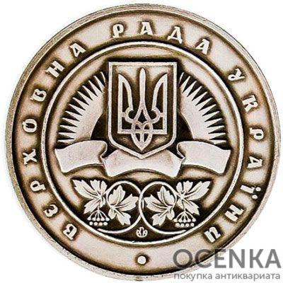 Медаль НБУ Верховная Рада Украины - 1