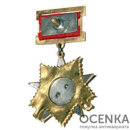 Орден Отечественной войны 1 степени - 3