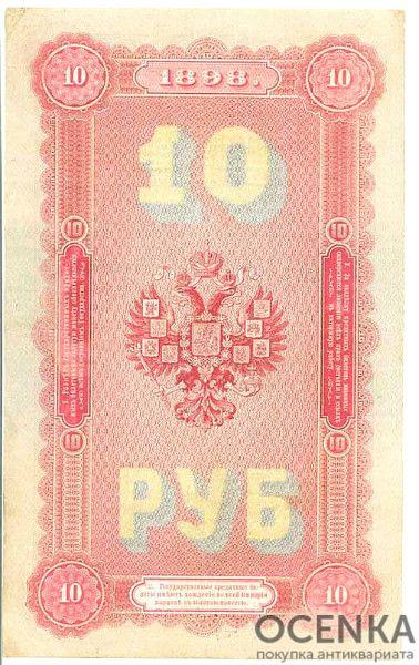 Банкнота (Билет) 10 рублей 1898-1903 годов - 1