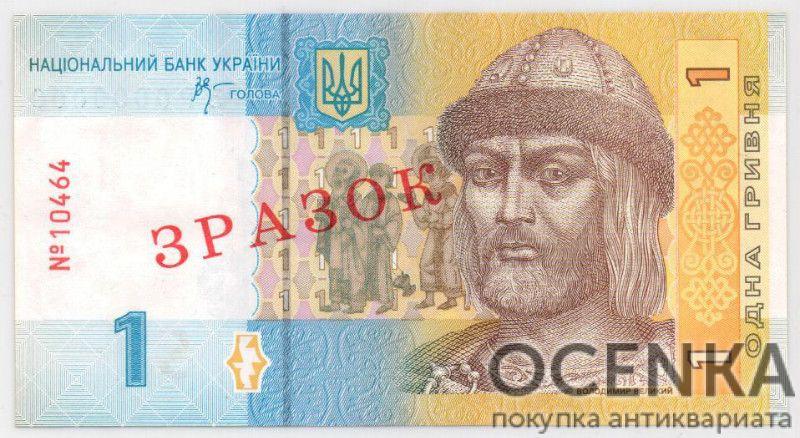 Банкнота 1 гривна 2006-2014 года ЗРАЗОК (образец)