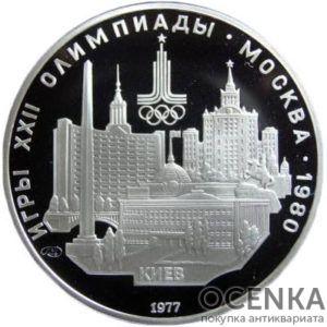 Серебряная монета 5 рублей 1977 года. Олимпиада-80. Киев