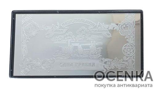 Серебряная банкнота 1 гривна 1994 года 10 лет денежной реформы Украины - 1