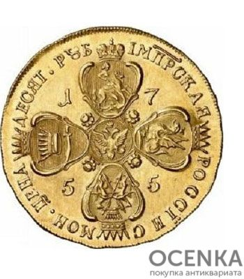 10 рублей 1755 года Елизавета Петровна