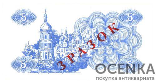 Банкнота 5 карбованцев (купон) 1991 года ЗРАЗОК (образец) - 1