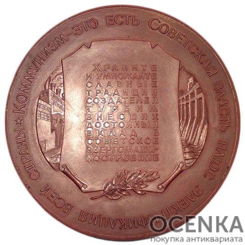 Памятная настольная медаль 100 лет Лениградскому металлическому заводу им.Сталина - 1