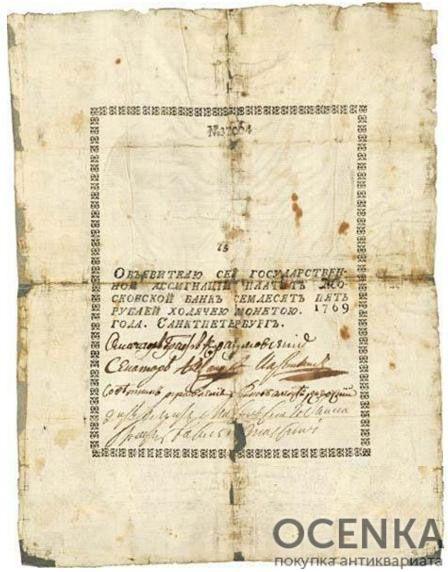 Ассигнация 75 рублей 1769-1785 годов