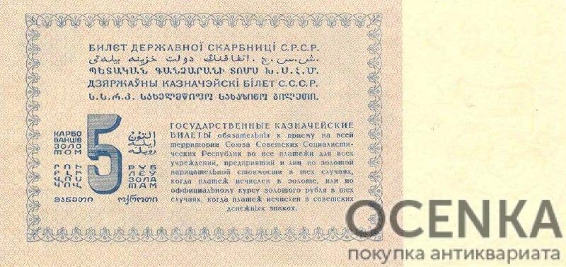 Банкнота 5 рублей золотом 1924 года - 1
